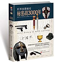 Secret War in 3000 the first two (Secret History of the classic spy shocked the world. mankind 3.000 years to the field of secret war anecdotes and legends)(Chinese Edition)