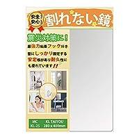 鏡 割れないミラー 壁掛け鏡 粘着フック付き 超軽量 クローゼット バスルーム 玄関 リビング (28x40cm)