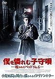僕を憐れむ子守唄-呪われたベッドNO.6-[DVD]