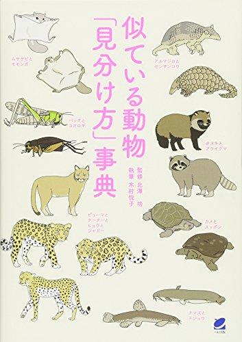 似ている動物「見分け方」事典