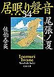 尾張ノ夏 居眠り磐音(三十四)決定版 (文春文庫)