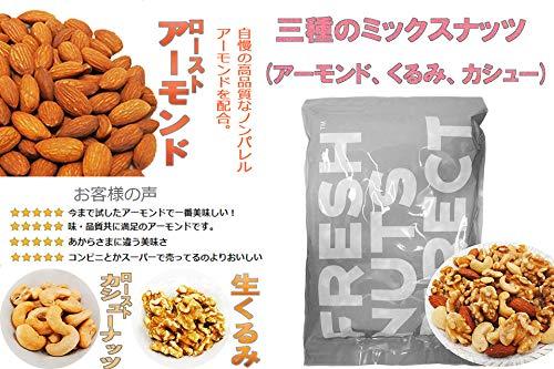 アシストフード『大粒3種ミックスナッツ』
