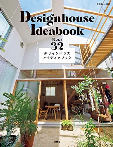 デザインハウスアイディアブック (別冊住まいの設計)