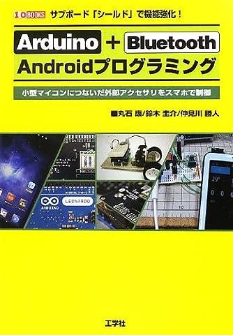 Arduino + Bluetooth Androidプログラミング―サブボード「シールド」で機能強化! (I・O BOOKS)