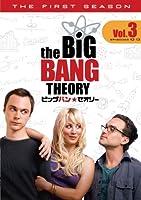 ビッグバン★セオリー<ファースト・シーズン>Vol.3 [DVD]