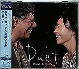デュエット (2SHM-CD)