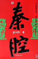 (Chinese Edition) 7506332175 Book Cover