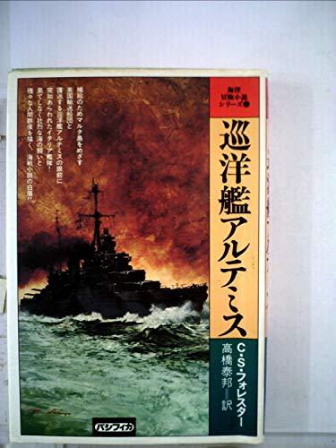 巡洋艦アルテミス (1979年) (海洋冒険小説シリーズ〈7〉)