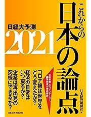 これからの日本の論点2021 日経大予測