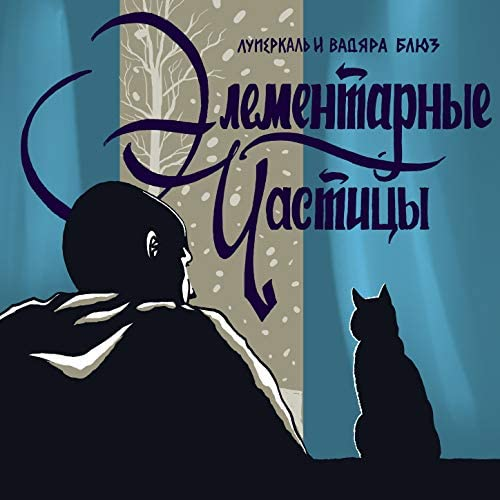 Луперкаль feat. Вадяра Блюз