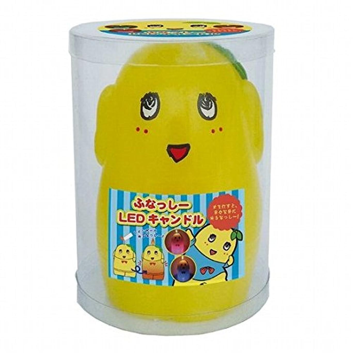 メナジェリー最大の鎮静剤kameyama candle(カメヤマキャンドル) ふなっしーLEDキャンドル(A4510000)
