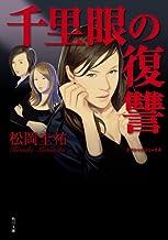 表紙: 千里眼の復讐 クラシックシリーズ4 千里眼 クラシックシリーズ (角川文庫) | サイトウ ユウスケ