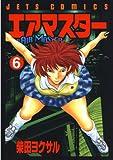 エアマスター 6 (ジェッツコミックス)