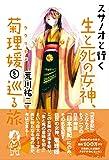 スサノオと行く生と死の女神、菊理媛(ククリヒメ)を巡る旅