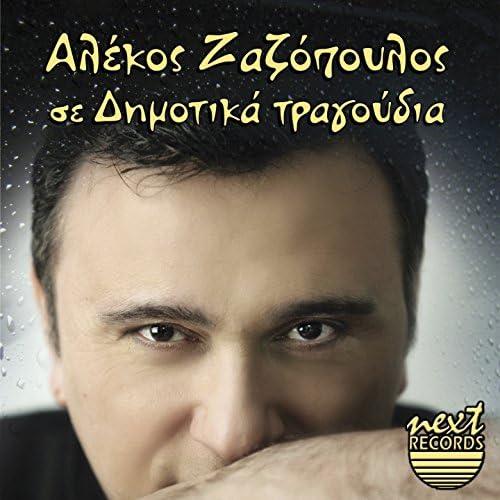 Alekos Zazopoulos feat. Makis Tsikos