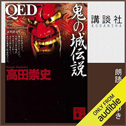 『QED 鬼の城伝説』のカバーアート