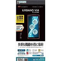 ラスタバナナ URBANO V04 KYV45 フィルム 平面保護 衝撃吸収 フルスペック 高光沢 アルバーノ 液晶保護フィルム JE1634KYV45