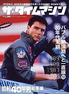 ザ・タイムマシン 1989・1988・1987・1986 2020年11月号 [雑誌]: 昭和40年男増刊 総集編