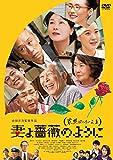 妻よ薔薇のように 家族はつらいよIII[DVD]