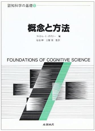 概念と方法 (認知科学の基礎 1)