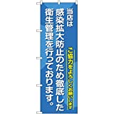 のぼり旗 当店は感染拡大防止のため徹底した衛生管理を行っております。 No.GNB-3280 (三巻縫製 補強済み)