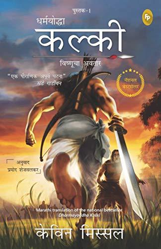 Dharmayoddha Kalki (Book 1) Avatar of Vishnu (Marathi)