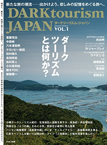 DARK tourism JAPAN Vol.1 (ミリオンムック)
