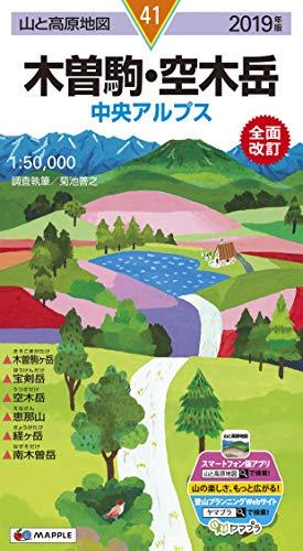 山と高原地図 木曽駒・空木岳