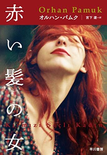 赤い髪の女
