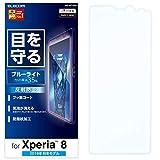 エレコム Xperia 8 フィルム [ブルーライトから目を守る] ブルーライト 反射防止 PM-X8FLBLN