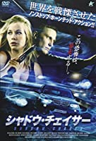 シャドウ・チェイサー [DVD]