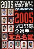 週刊ベースボール プロ野球全選手写真名鑑 2005年