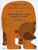 Brown Bear, Brown Bear, What Do You See? In Arabic and English: 1 by Bill Martin (2003) Paperback