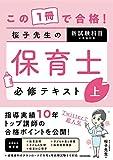 この1冊で合格 桜子先生の保育士 必修テキスト 上