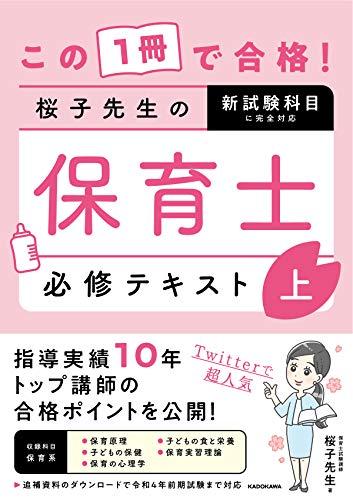 この1冊で合格! 桜子先生の保育士 必修テキスト 上の詳細を見る