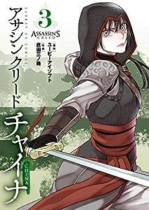 アサシン クリード チャイナ(3) (サンデーGXコミックス)