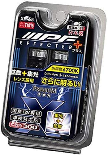 アイピーエフ LEDポジションバルブ エフェクタープラス 6700K XP-55