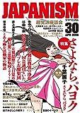 ジャパニズム 30 (青林堂ビジュアル)