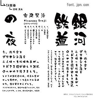 TA寒椿 (宮城英生)|ダウンロード版