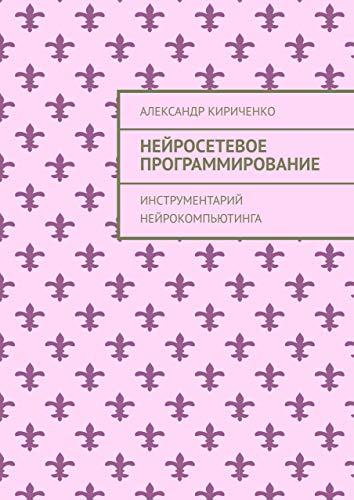 Нейросетевое программирование: Инструментарий нейрокомпьютинга (Russian Edition)