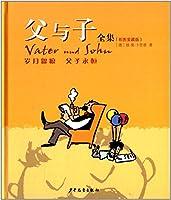 父与子全集 (彩图爱藏版) 少年儿童出版社