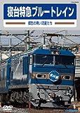 旧国鉄車両集 寝台特急ブルートレイン 郷愁の青い流星たち [DVD]