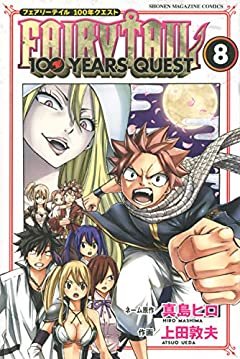 FAIRY TAIL 100 YEARS QUESTの最新刊