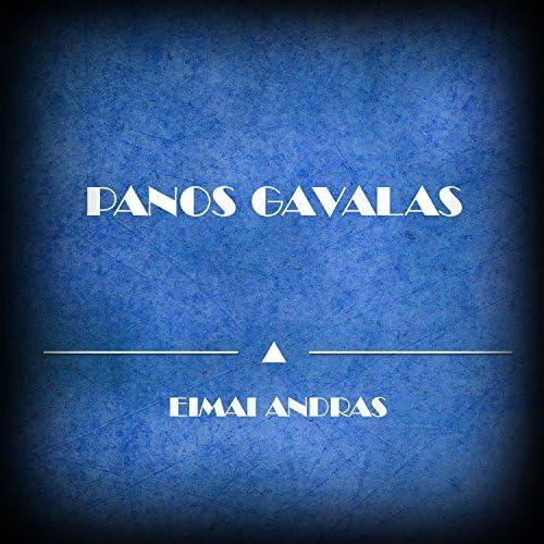 Panos Gavalas