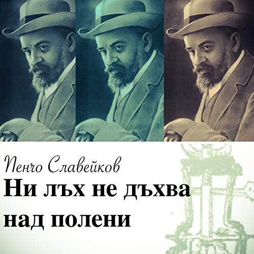 Звезделин Минков