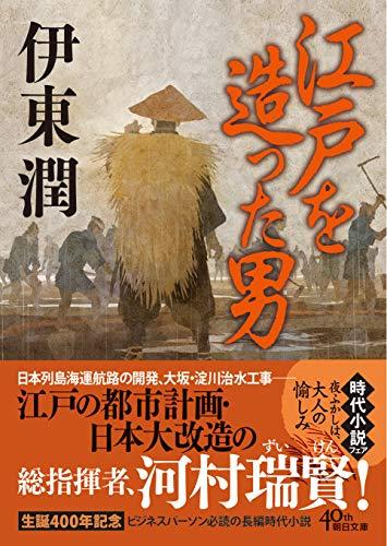 江戸を造った男<文庫版> (コルク)
