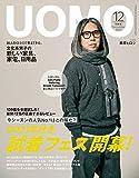 UOMO ウオモ 2021年12月号 雑誌