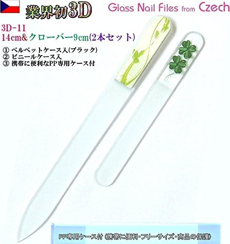 熟読麦芽モニターBISON 3D チェコ製ガラス爪ヤスリ 2Pセット M11&Sクローバー各両面仕上げ ?専用ケース付
