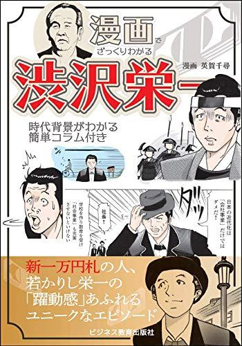 漫画でざっくりわかる 渋沢栄一の詳細を見る