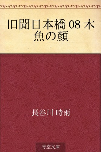 旧聞日本橋 08 木魚の顔の詳細を見る